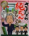 Koizumi31_2