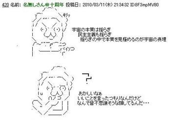 Hatoyama20_3