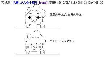 Hatoyama22_3
