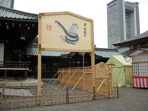 Yasukuni9